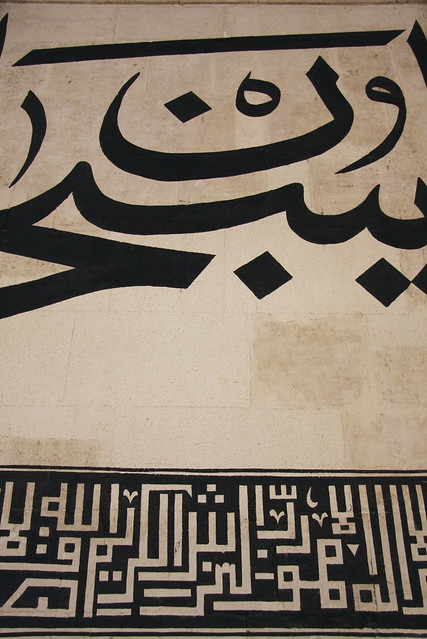 Calligraphy work in Eski Mosque, Edirne, Turkey エディルネ、エスキ・ジャーミー内部のカリグラフィー