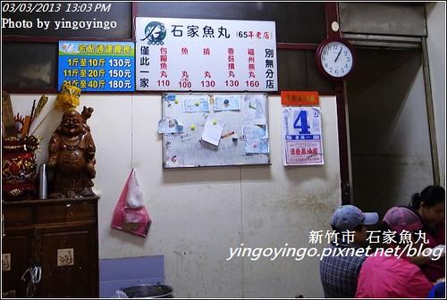 新竹市_石家魚丸20130303_R0072917