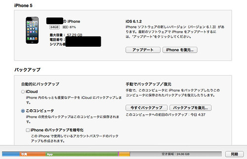 iTunes-35