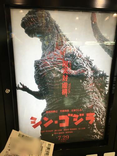 映画感想 庵野監督が描く至高の怪獣映画『シン・ゴジラ』を観てきました (ネタバレ無し/あり)