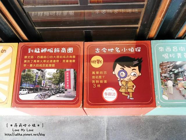 台北一日遊行程推薦親子好玩景點台灣鄉土教育中心 (18)