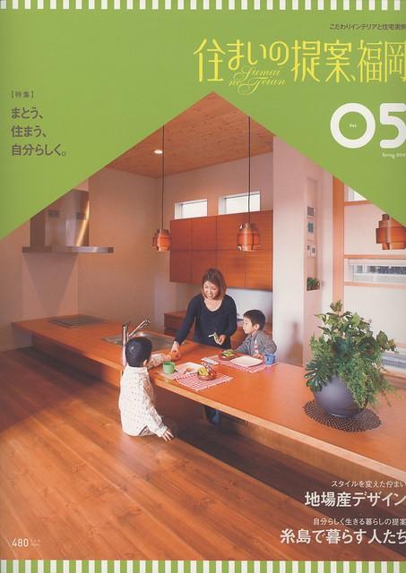 『住まいの提案、福岡。』2013年春号