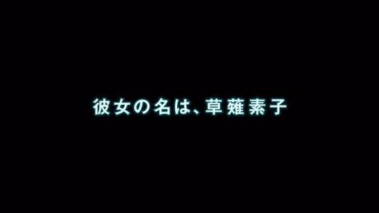 「彼女の名は、草薙素子」