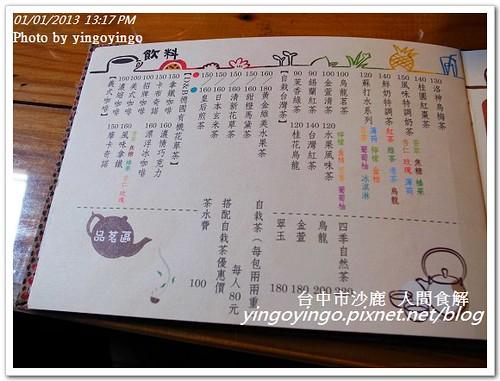 台中沙鹿_人間食解20130101_R0071303