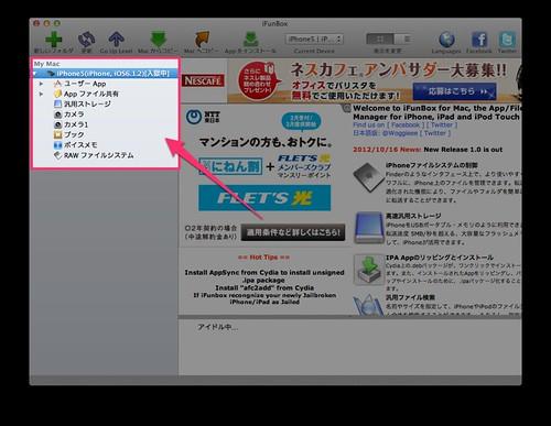 Mac】i-FunBoxを使ってiPhoneの中を覗いてみた【Windows