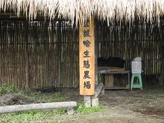 達魯岸豎起裡拔哈生態農場的招牌。