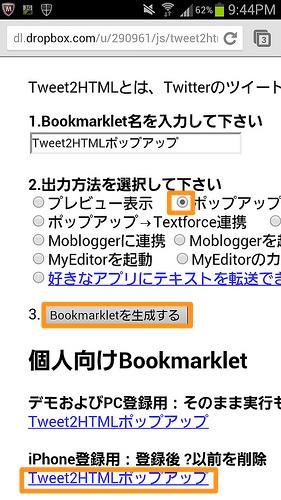bookmarklet-2