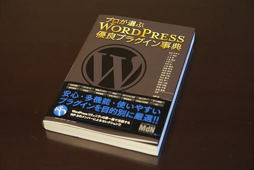 プロが選ぶ WordPress 優良プラグイン事典