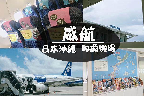 威航/沖繩