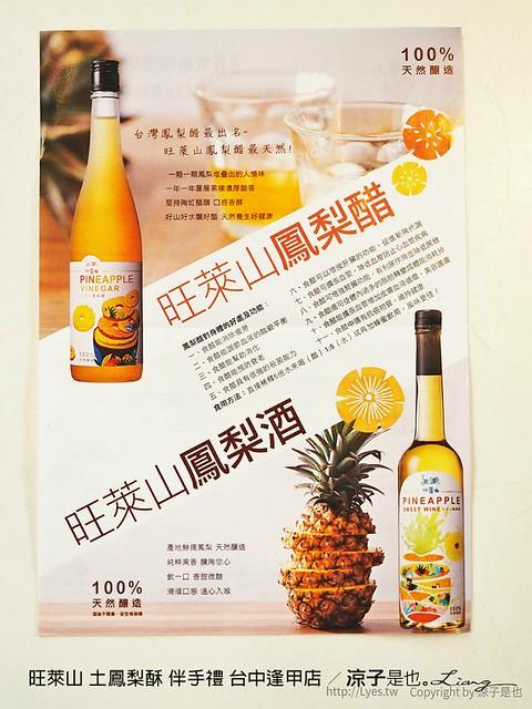 旺萊山 土鳳梨酥 伴手禮 台中逢甲店 3