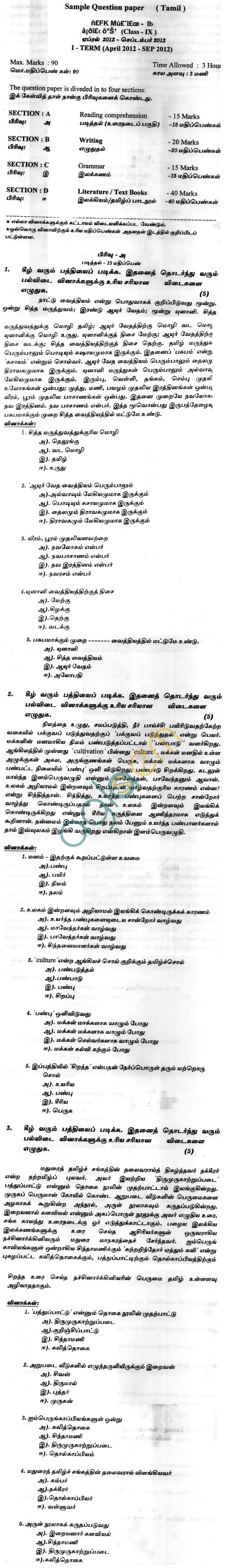 CBSE Board Exam 2013 Sample Papers (SA1) Class IX - Tamil