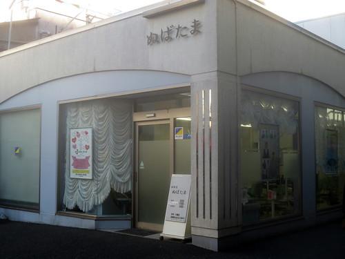 ぬばたま(桜台)