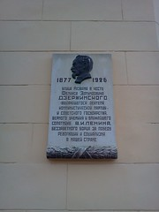 Photo of Stone plaque number 12142