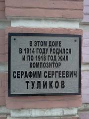 Photo of Serafim Sergeyevich Tulikov black plaque