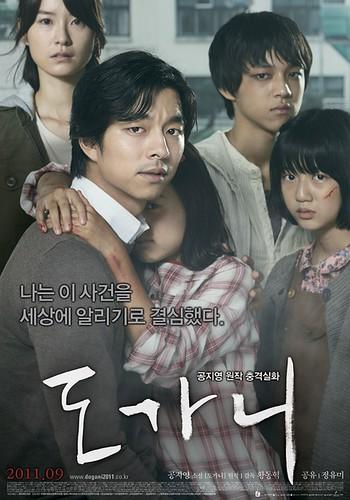 熔炉/无声呐喊 도가니 (2011)