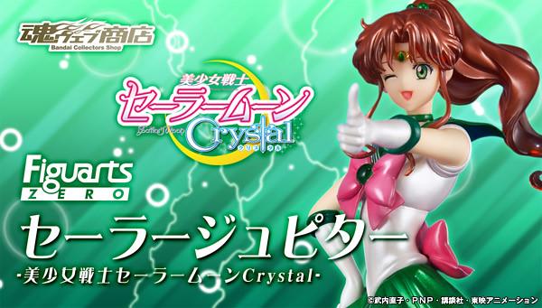 Moon Pride!萬代 Figuarts ZERO 《美少女戰士Crystal》第四彈 水手木星 Make up閃亮登場!