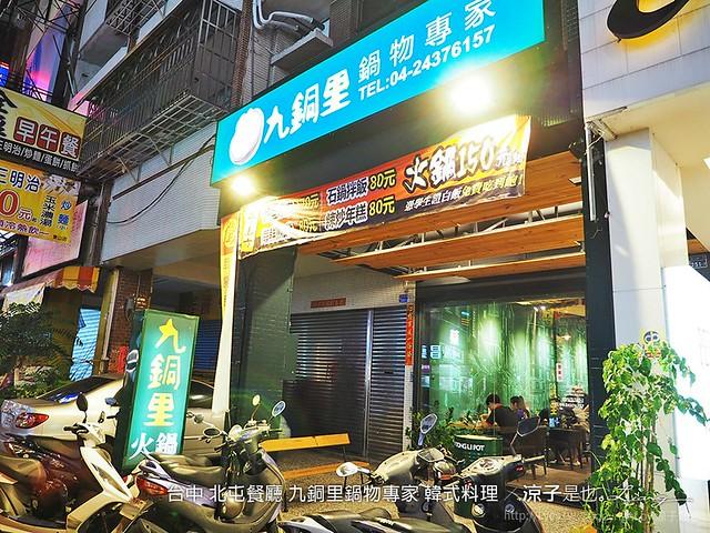 台中 北屯餐廳 九銅里鍋物專家 韓式料理 38