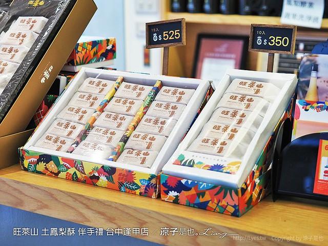 旺萊山 土鳳梨酥 伴手禮 台中逢甲店 39