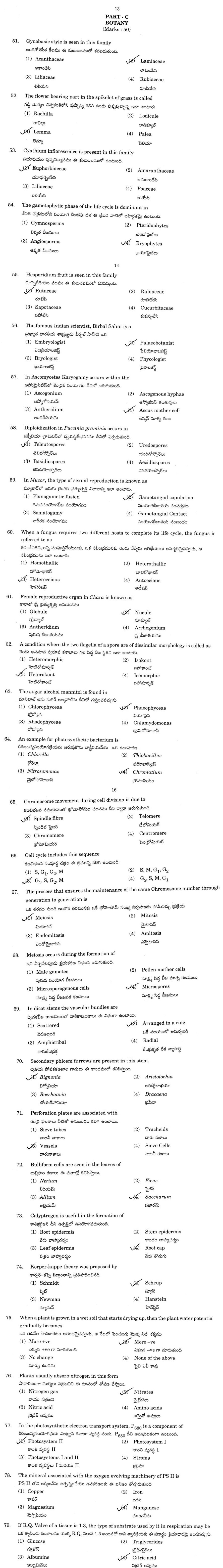 EdCET 2012 Question Paper with Answers (Part C) Biological Sciences