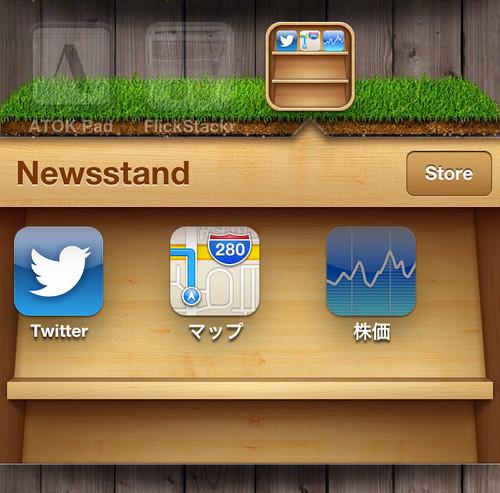 アプリが移動した