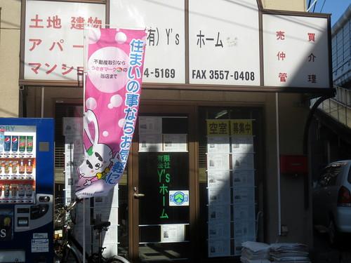 Y'sホーム(桜台)