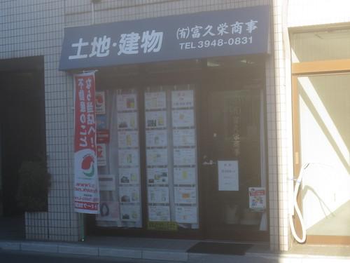 富久栄商事(桜台)