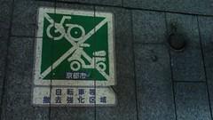 kyoto-bike-symbol