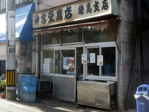 神宮豆腐店@練馬