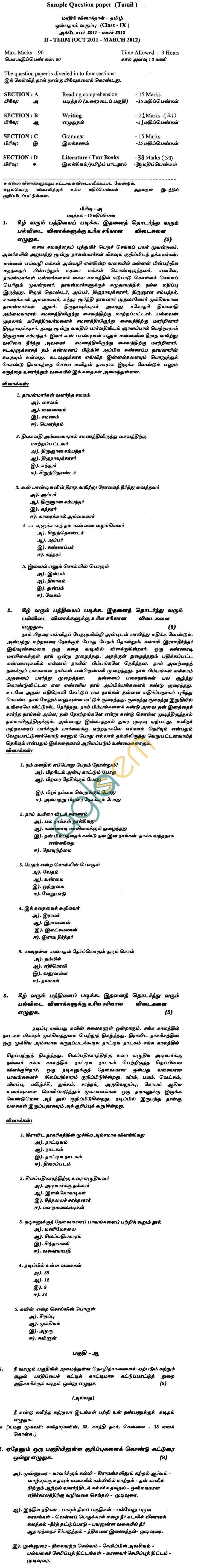 CBSE Class IX & X Sample Papers 2014 (Second Term) Tamil