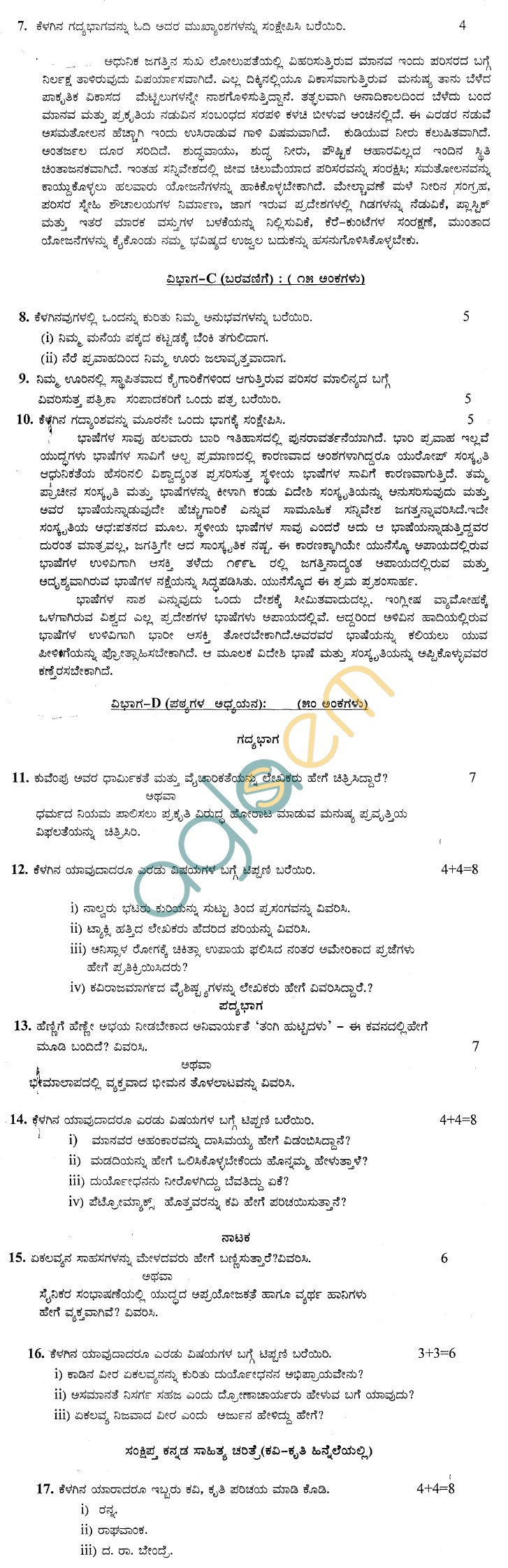CBSE Board Exam 2013: Sample Question Papers for Kannada