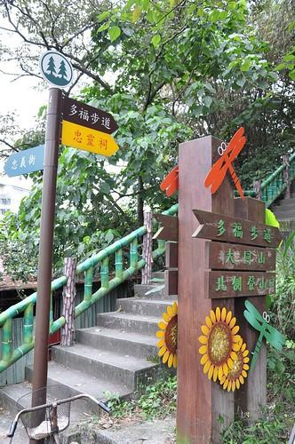大同山北側登山口-多福步道