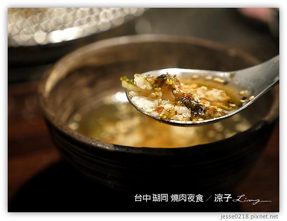 台中 瑚同 燒肉夜食 19