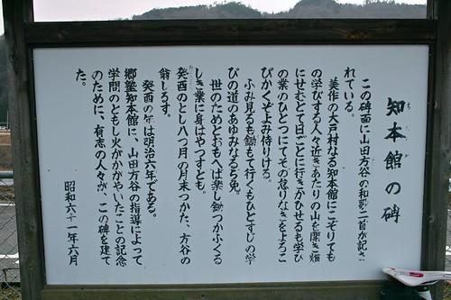 山田方谷の碑 #3