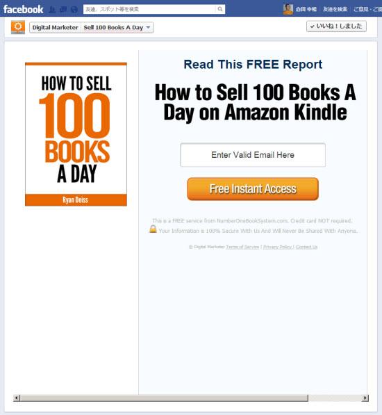 「アマゾン・キンドルで1日に100冊本を売る方法」