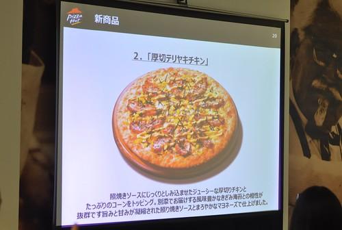 ピザハット 厚切テリヤキチキン