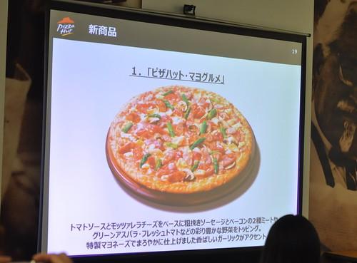 ピザハット ピザハット・マヨグルメ