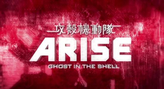 『攻殻機動隊ARISE -GHOST IN THE SHELL-』タイトル(背景のノイズ)