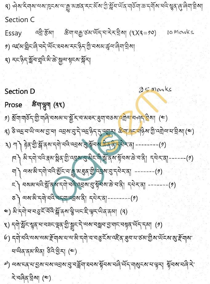 CBSE Class IX & X Sample Papers 2014 (Second Term) Tibetan