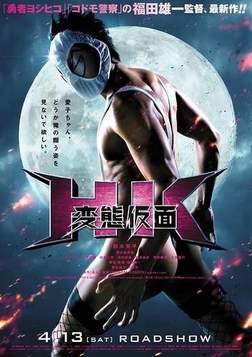 130214(2) - 『勇者義彥』導演打造究極變態電影《HK 変態仮面》(HK 瘋狂假面)將在4/13上映,海報&預告一同出爐! (1/2)