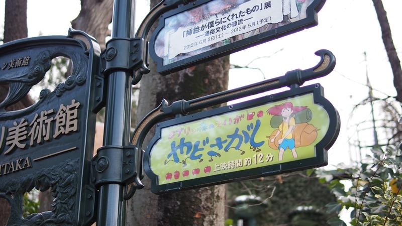 Tokyo Honeymoon 2013_day05_044
