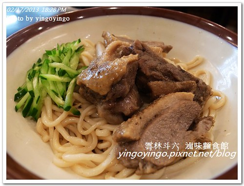 雲林斗六_滷味麵食館20130217_R0072491