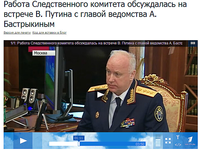Путин работает в Windows XP