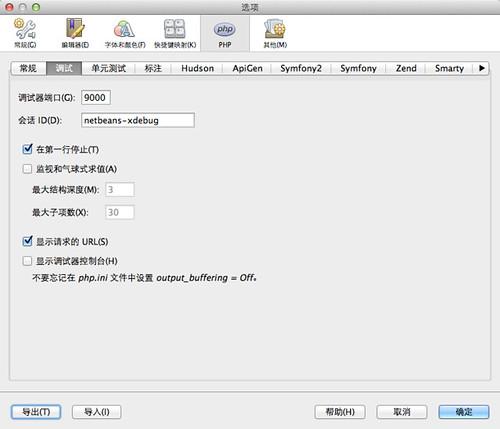 netbeans设置xdebug端口