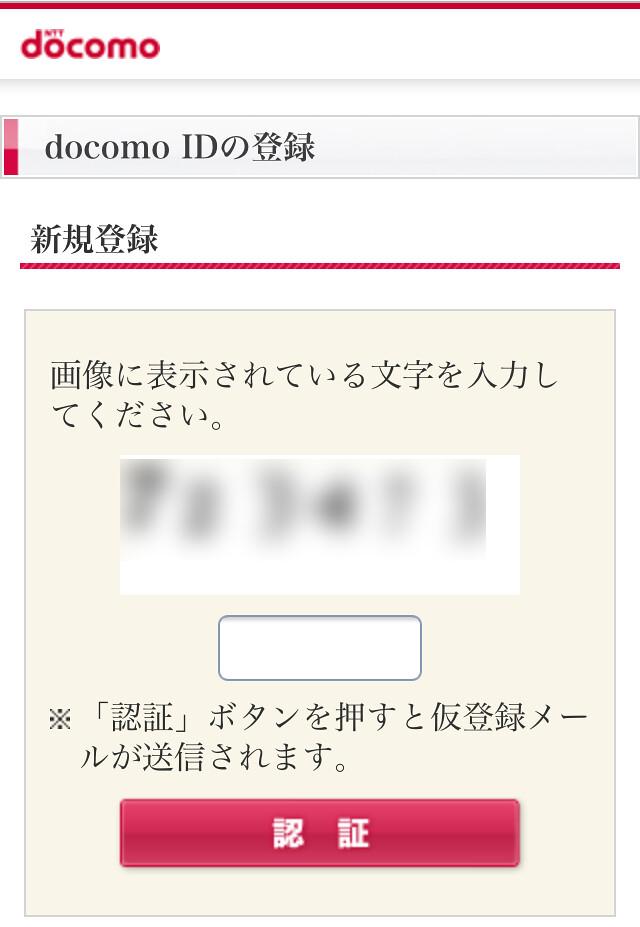 04CAPTCHA認証