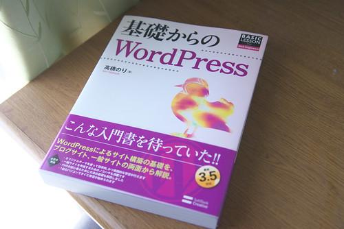 基礎からの WordPress