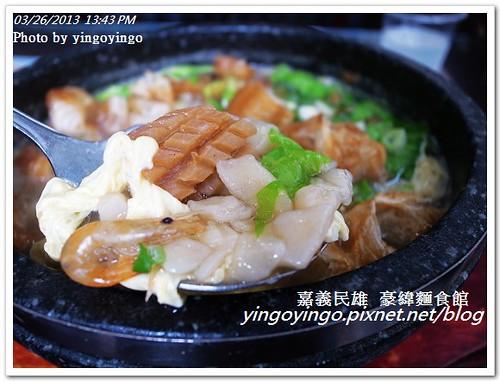 嘉義民雄_豪緯麵食館20130326_R0073299