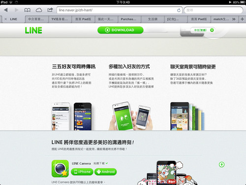 Line 的認識與商務應用.012