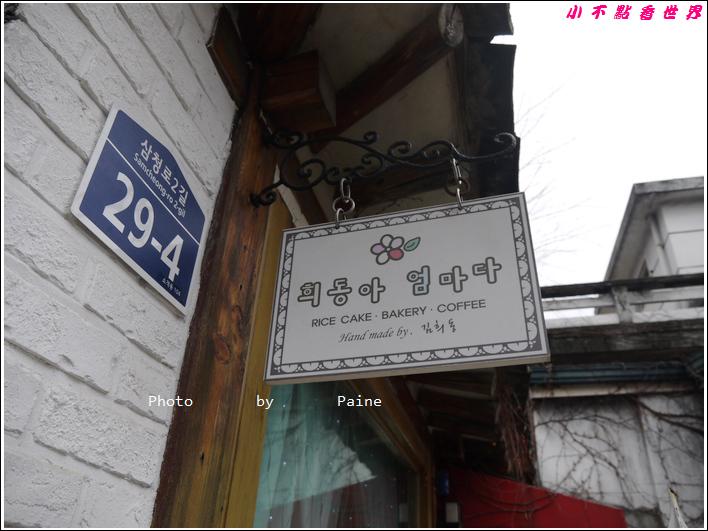 0402仁寺洞 희동아엄마다韓式年糕蛋糕店 (49).JPG