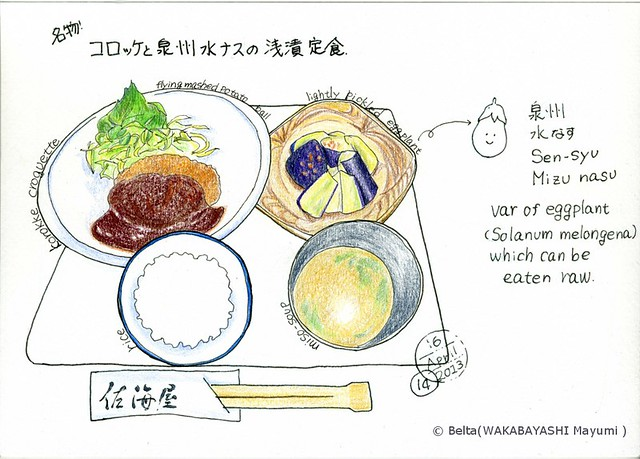 2013_04_16_sakaiya_01_s