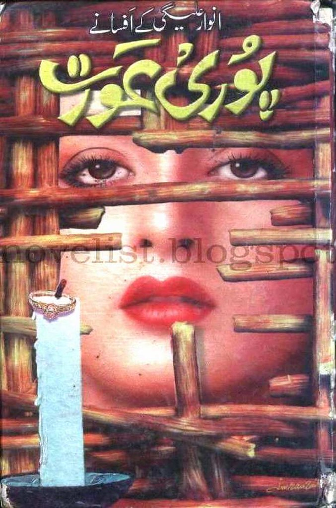 Puri Aurat is writen by Anwar Aleegi; Puri Aurat is Social Romantic story, famouse Urdu Novel Online Reading at Urdu Novel Collection. Anwar Aleegi is an established writer and writing regularly. The novel Puri Aurat Complete Novel By Anwar Aleegi also